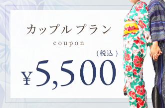 カップルプラン ¥5,000(税別)