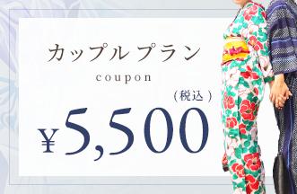 カップルプラン ¥5,500(税込)