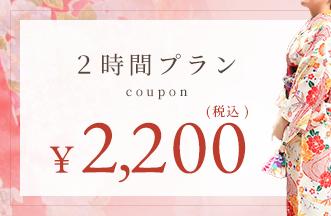 2時間プラン ¥2,000(税別)