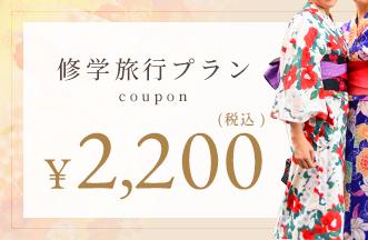 修学旅行プラン ¥2,000(税別)